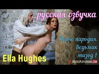 Ella Hughes - Порно пародия.Ведьмак эпизод 1(русские титры big tits, anal, brazzers, sex,porno,мамка озвучка перевод на русском)