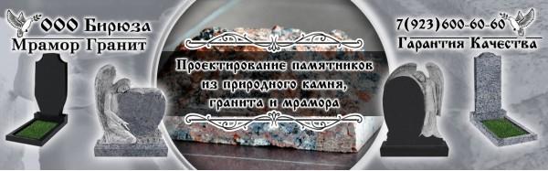 Памятник фигурный гранит в Кемерово