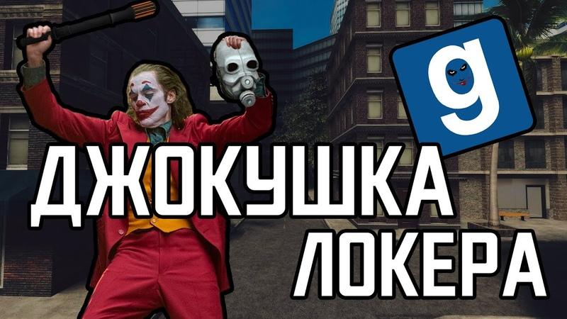 Ловушка Джокера Garry's Mod DarkRP
