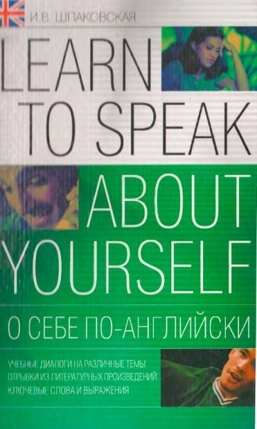 learn to speak about yourself - shpakovskaya i v