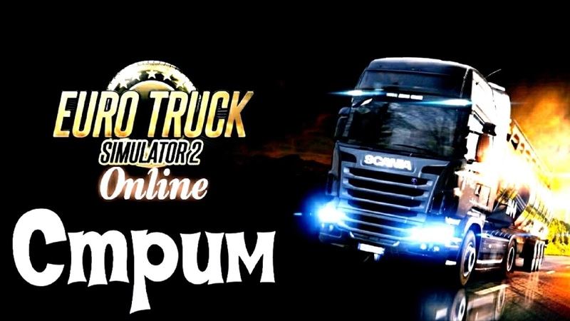 Стрим Euro Truck Simulator 2 Online DLC 45 Конвой по Европе с Батей
