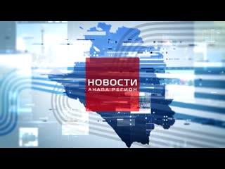 """Новости """"Анапа Регион"""" от 12 августа 2019 года"""