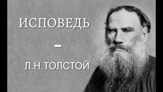 """Лев Николаевич Толстой -  """"Исповедь""""."""