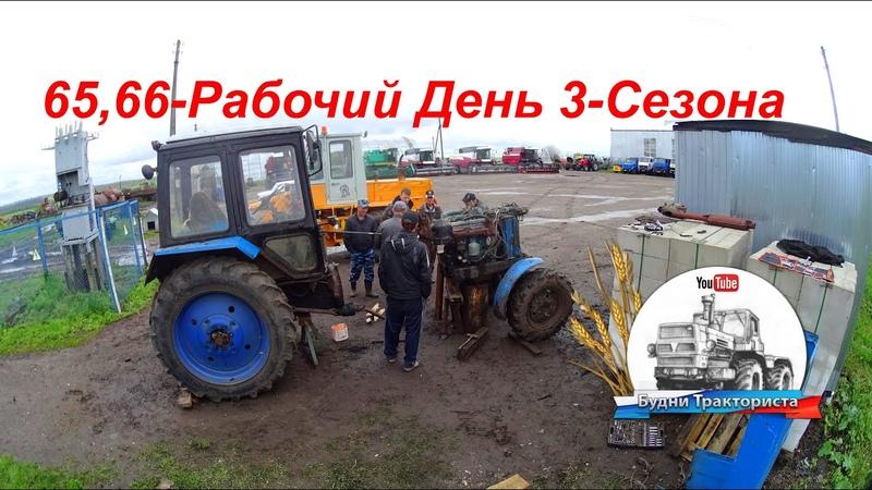 Ремонт трактора МТЗ 82 его раскатка Изьяли колеса с ЮМЗ 6 65 66 День 3 Сезона