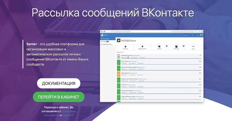 🥊 Senler VS ArtSend: сервисы рассылок в ВК, изображение №4
