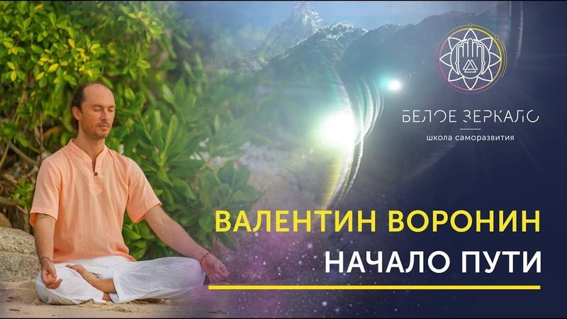 Валентин Воронин Что привело меня к медитации