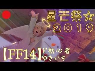 【FF14】星芒祭でチョコボミュージック!2019【マナDCパンデモニウム&