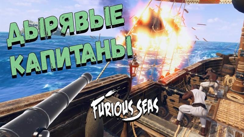 FURIOUS SEAS VR ПИРАТЫ НЕИСТОВОГО МОРЯ 1