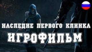 ИГРОФИЛЬМ Наследие первого клинка (все катсцены, на русском) прохождение без комментариев
