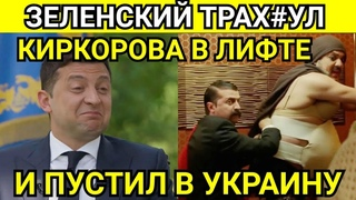 ЗЕЛЕНСКИЙ НАГНУЛ СБУ: КИРКОРОВ ЕДЕТ В УКРАИНУ СЛАВИТЬ ПУТИНА!