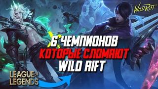 Wild Rift 6 Чемпионов ПК Лиги Легенд, которые сломают Вайлд Рифт.  Желанные и в тоже время нет.