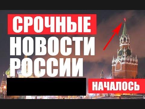 🔥 СРΌЧΉЫЕ НОВОСТИ РОССИИ ТАКОГО ПОВОРΌТА ПУТИН НЕ ΌЖИДАΛ