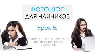 Урок 5. Общий алгоритм обработки портрета по шагам + СЮРПРИЗ