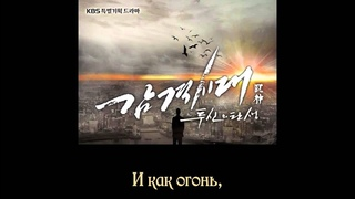 Dorama Mania ID   Like A Fire Inspiring Generation OST рус  суб  караоке