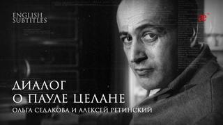 Диалог о Пауле Целане | Ольга Седакова и Алексей Ретинский | Лаборатория современного зрителя