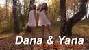 Студия фотомоделей САНА (Козьмодемьянск) - Дана и Яна в осеннем лесу