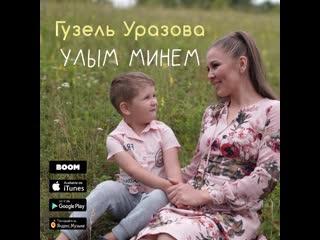 Гузель Уразова - Улым минем (Премьера песни, 2019)