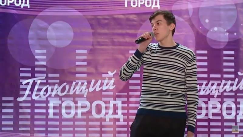 №32 Денис Марков вокальный телефестиваль Поющий город Сезон 8 Бийское телевидение