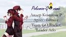 Битва с лидером Команды Р Арло в Покемон ГО - кем победить Arlo в 2020