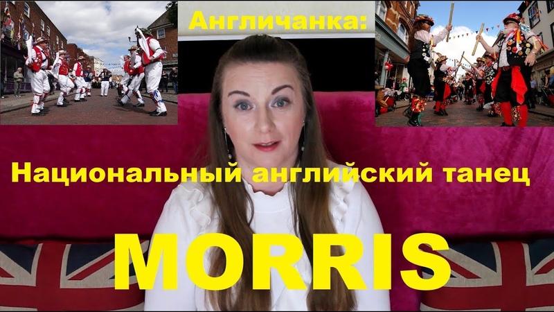 113 АНГЛИЯ Как танцуют англичане Национальный танец под названием Моррис