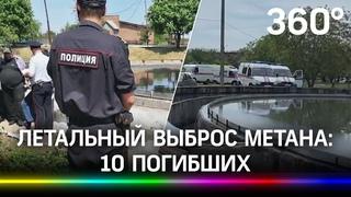 Выброс метана под Таганрогом: 10 погибших. Первое видео с места аварии на очистных сооружениях