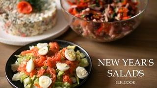 Новогодние салаты | Новогодний стол 2021 | Новогоднее меню | New year`s salads | ASMR
