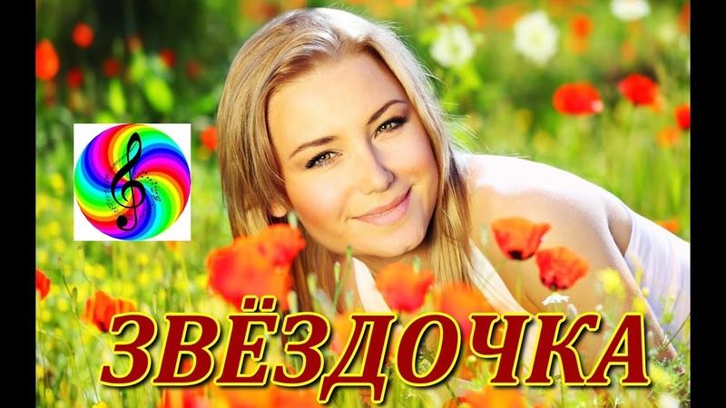 Очень красивая песня Вячеслав Оленев Звёздочка
