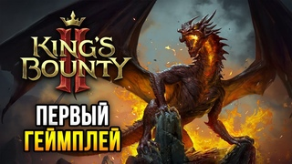 King's Bounty 2 - ПРОДОЛЖЕНИЕ ЛЕГЕНДАРНОЙ СЕРИИ!