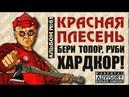 КРАСНАЯ ПЛЕСЕНЬ - ПОПЫТКА №5 Dj Fat Maxx remix БЕРИ ТОПОР, РУБИ ХАРДКОР! 61 АЛЬБОМ 2020