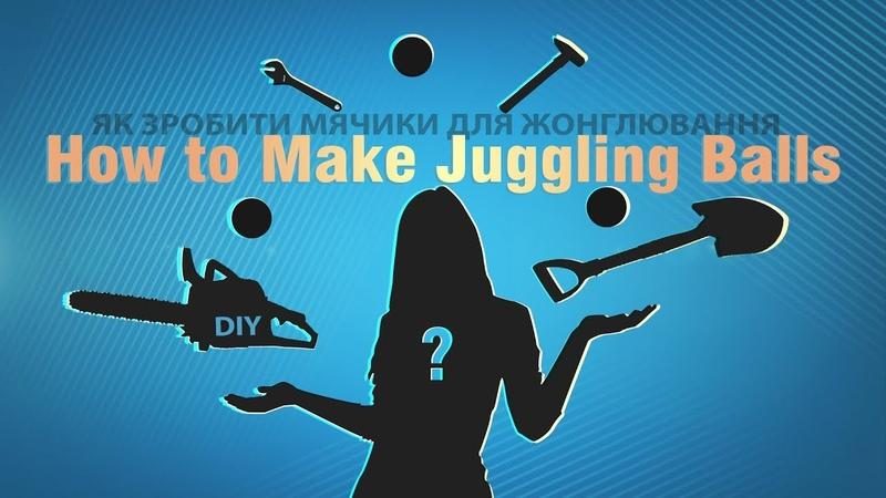 Juggling balls DIY tutorial Як зробити м'ячі для жонглювання | Мячи для жонглирования своими руками