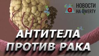 Как работают металинзы. Раскол в Антарктике. Биспецифичные антитела и рак. Новости на QWERTY №162