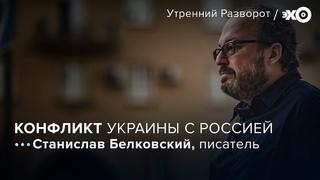Какую игру ведет Путин?/Станислав Белковский//