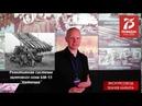 Мини-лекция Интересные факты о Великой Отечественной войне