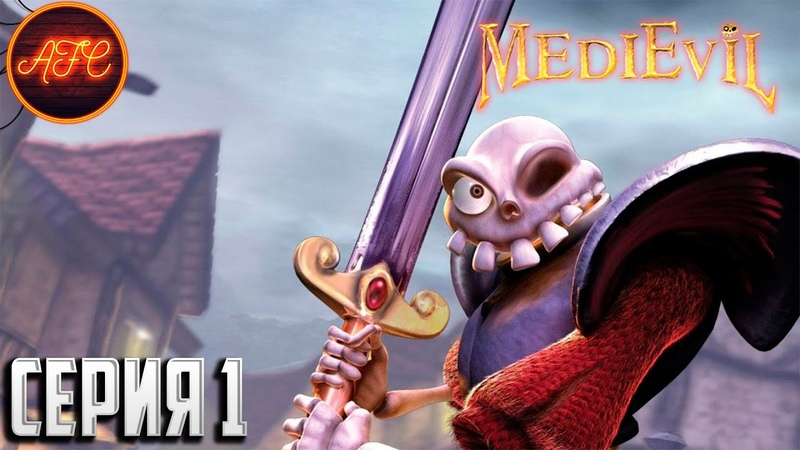 MediEvil Remake ➪ Серия 1 ➪ Холм