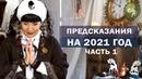 Предсказания на 2021 год от сибирской шаманки. Предсказание будущего. Как стать счастливой Часть 1