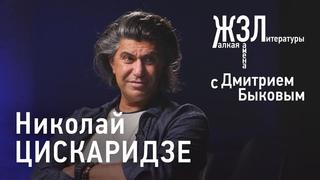 Николай Цискаридзе: в балете все непристойно!