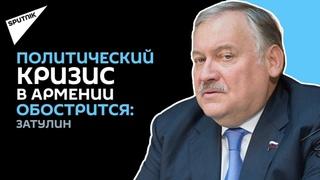 Итоги выборов в Армении поляризовали общество, считает известный российский политик