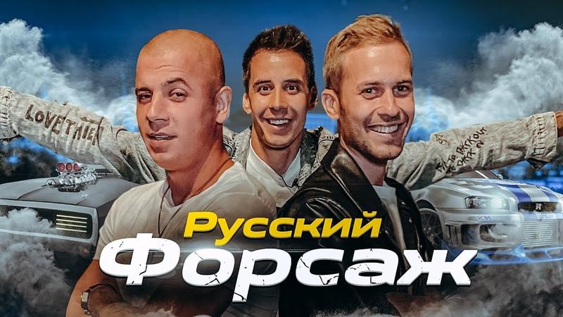 Русский ФОРСАЖ Двойники ВИН ДИЗЕЛЯ и ПОЛ УОКЕРА