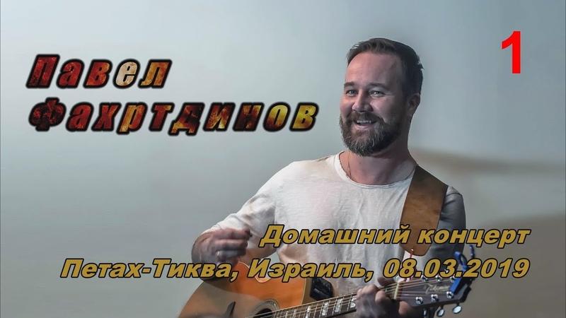 Павел Фахртдинов Домашний концерт Израиль 2019 1 е отделение