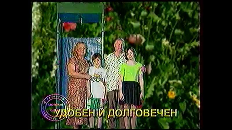 Телемагазин Спасибо за покупку ТВ 6 21 05 2000