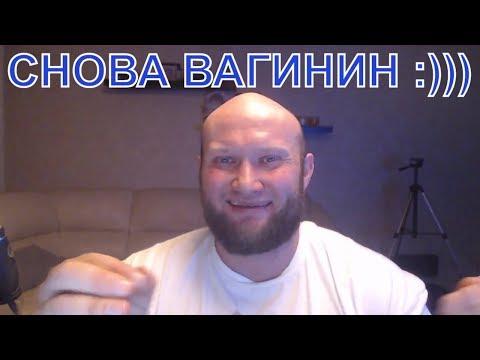 Феминизация Дмитрий Варгунин - Вагинин - Вагинита Ивановна