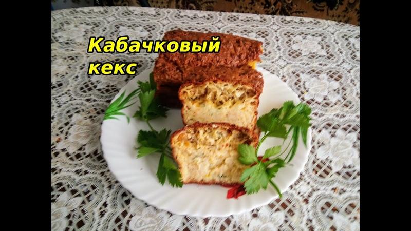 Кабачковый кекс Zucchini cake