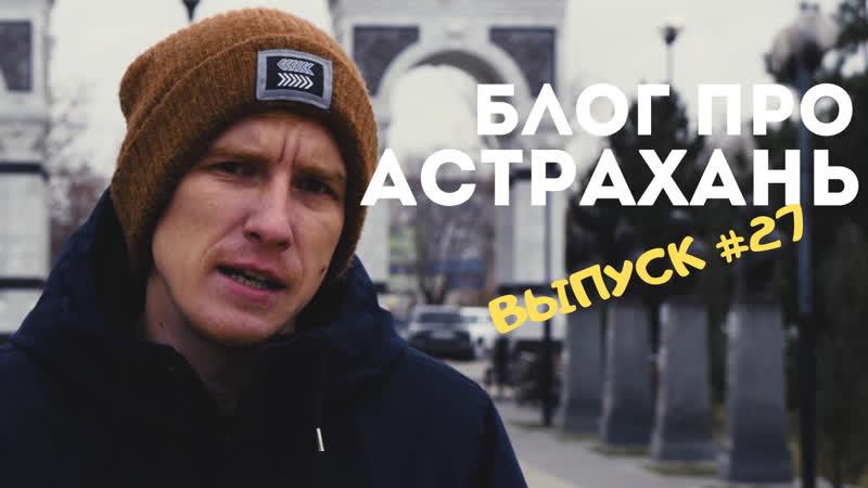 Блог про Астрахань 27: ГИБДД меняет правила / Астраханский кильдим / Варламов