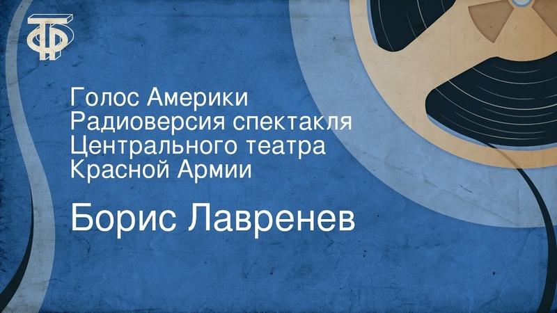 Борис Лавренев Голос Америки Радиоверсия спектакля Центрального театра Красной Армии