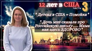 После 12 ЛЕТ в #США она ВЕРНУЛАСЬ в #Россию - #Детсады и #Школы  - Часть 3 #cФилином