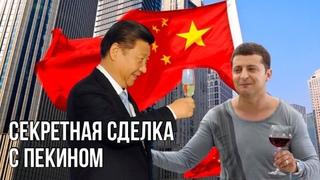 Зеленский заключил тайное соглашение с Китаем   Как США и Канада отреагируют на громкий скандал?