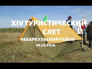 XIV Туристический слет в Чебаркульском районе