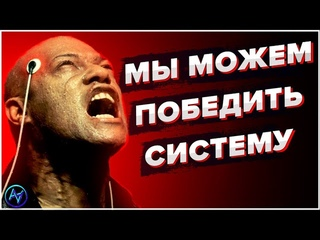 ЭВОЛЮЦИЯ РАЗУМА в России началась с этого...🔥 10 СПОСОБОВ ДРУЖНО НАГНУТЬ РАБОВЛАДЕЛЬЧЕСКУЮ СИСТЕМУ и построить свою, здравую и экологичную. #БУДИ творцов !!