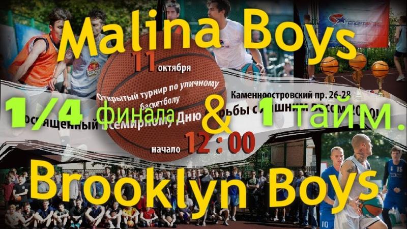 1 4 финала Malina Boys Brooklyn Boys 1 тайм Баскетбол 4 х 4