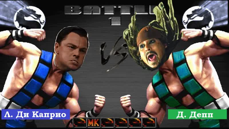 Mortal Kombat Л Ди Каприо VS Д Депп